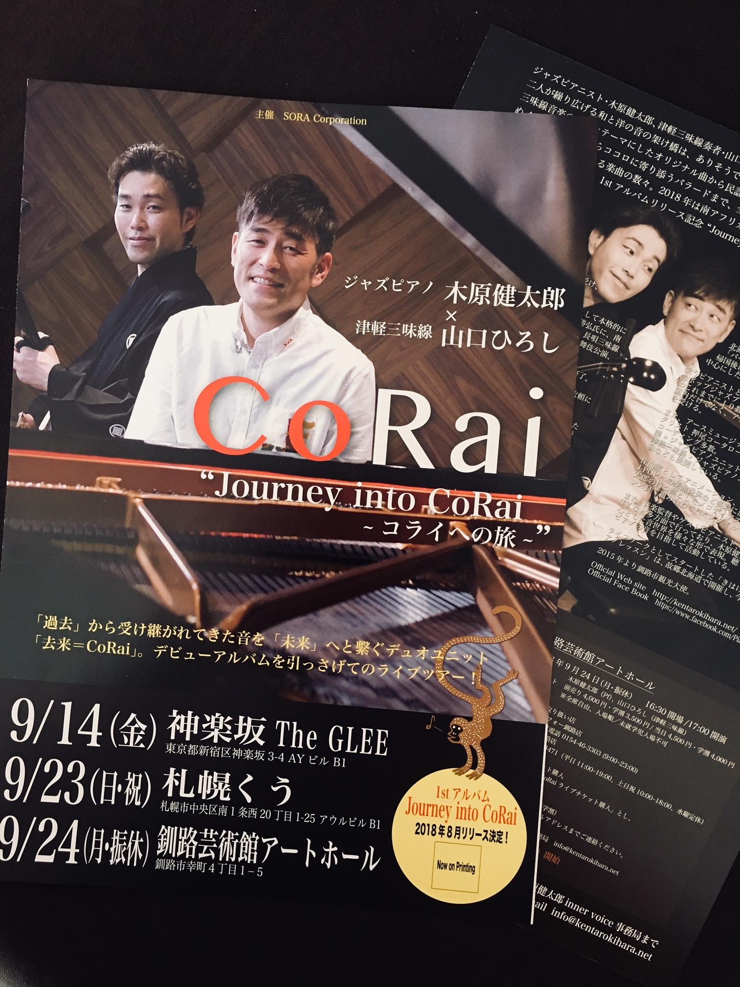 corai_adv1.jpg