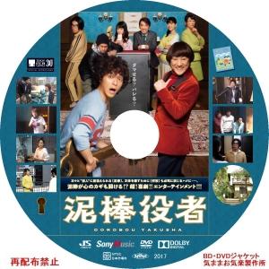 dorobou_yakusha_DVDラベル