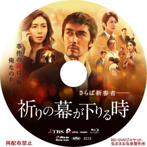 inori_makuga_orirutoki_BDラベル