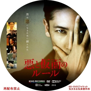 Evil_and_the_Mask _DVD_ar