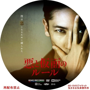 Evil_and_the_Mask _DVD_br