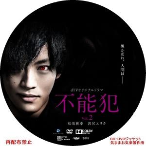 dTV_funohan_DVD02_r.jpg