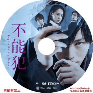 funohan_movie_DVD.jpg