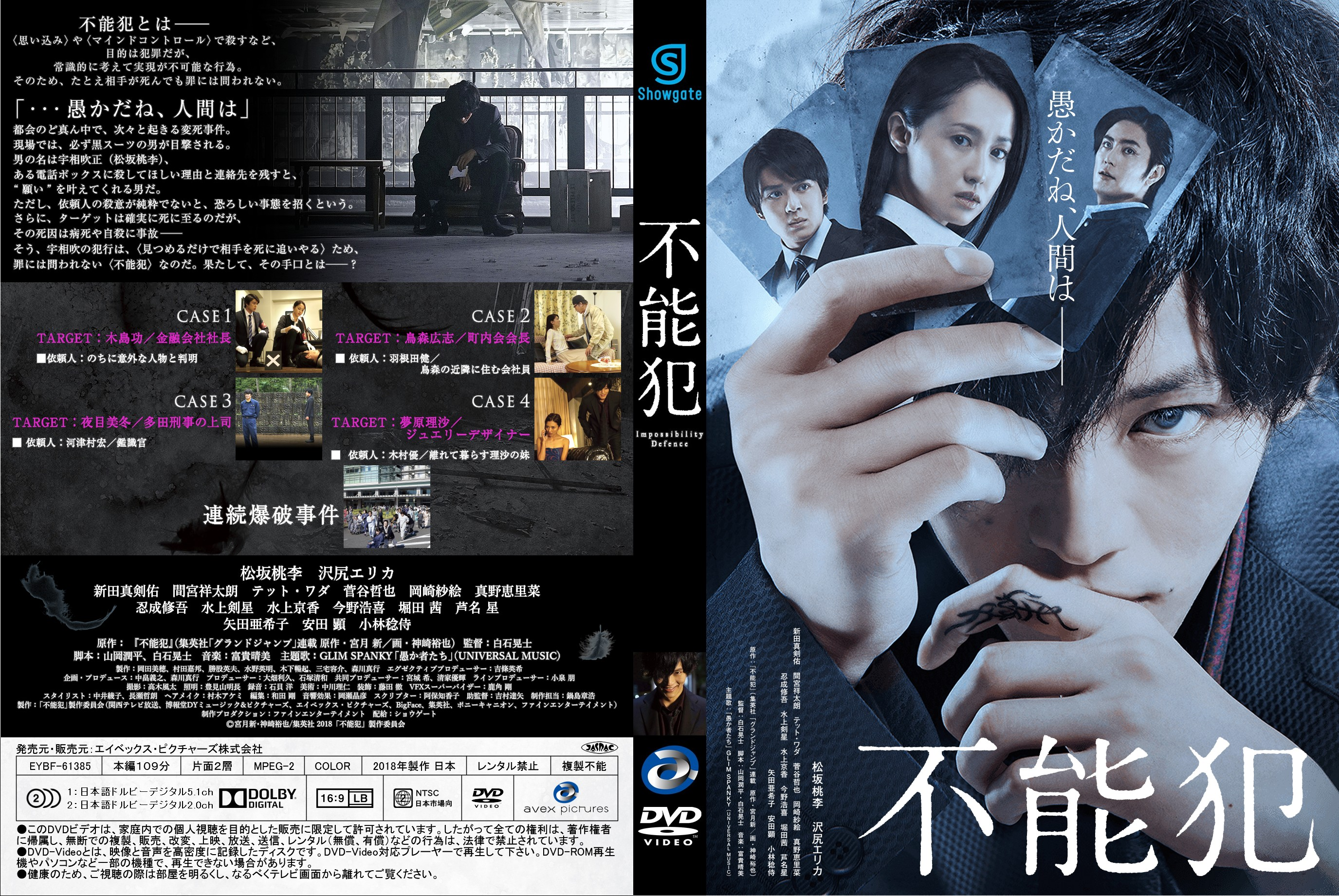 funohan_movie_b.jpg