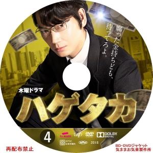 hagetaka_DVD04.jpg