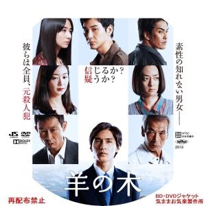 hitsuji_no_ki_DVD.jpg