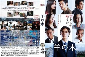 hitsuji_no_ki_n.jpg