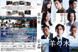 hitsuji_no_ki_rrb.jpg