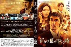 inori_makuga_orirutoki_DVD.jpg
