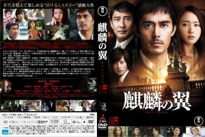 kirin_no_tsubasa_DVD.jpg