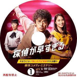 tantei_ga_hayasugiru_DVD01.jpg