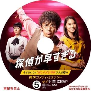 tantei_ga_hayasugiru_DVD05.jpg