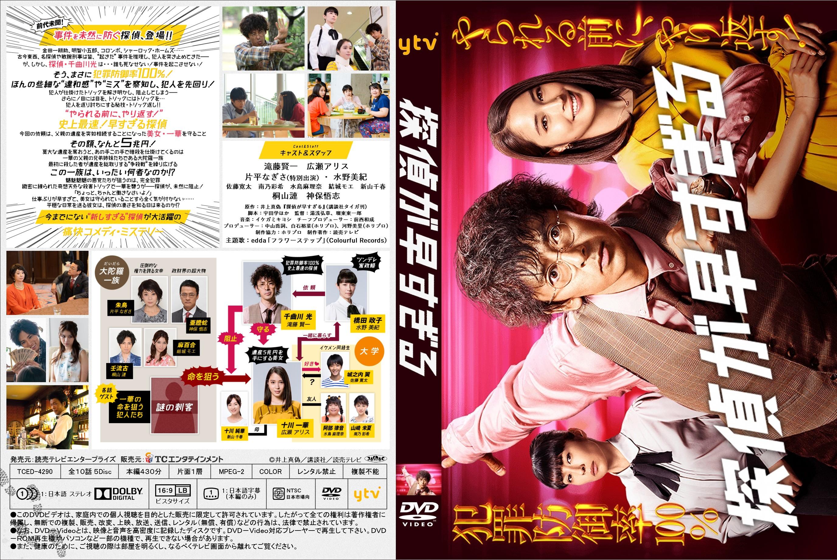 tantei_ga_hayasugiru_b.jpg
