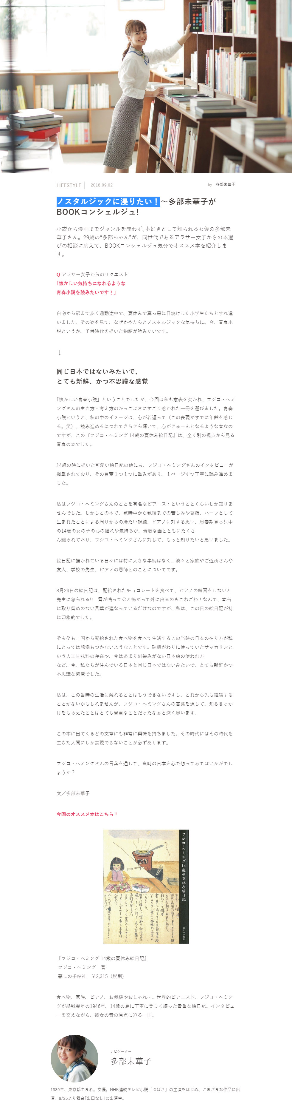 gingerweb 多部未華子80