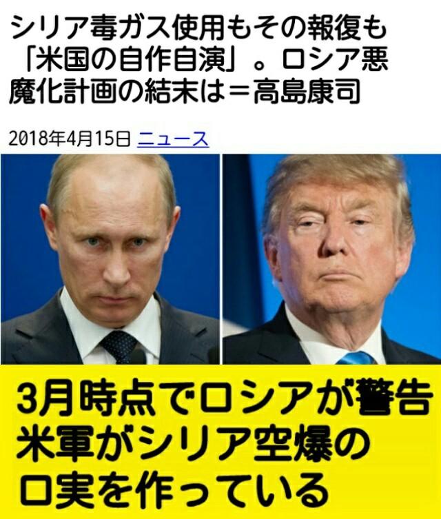 シリア毒ガス使用もその報復も「米国の自作自演」ロシア悪魔化計画の結末は=高島康司 /マネーボイス