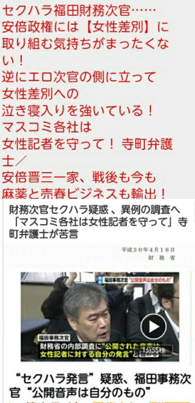 セクハラ福田財務次官……安倍政権には【女性差別】に取り組む気持ちがまったくない!逆にエロ次官の側に立