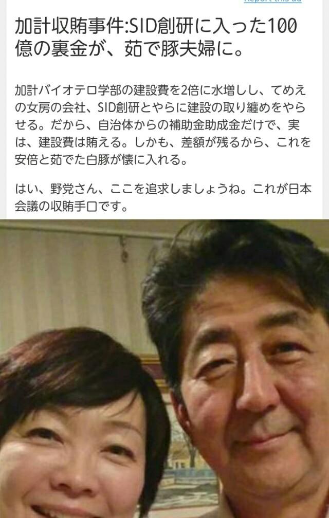 加計収賄事件、安倍・茹で豚夫婦に【100億の裏金が】SID創研に入った裏金!これが日本会議の収賄手口