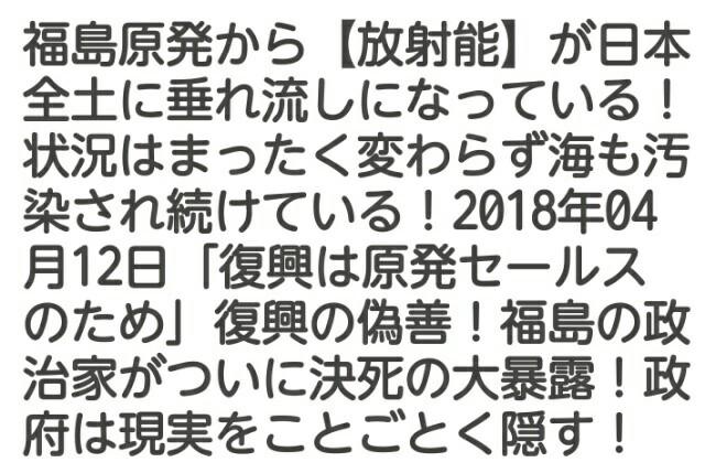 福島原発から【放射能】が日本全土に垂れ流しになっている!状況はまったく変わらず海も汚染され続けている