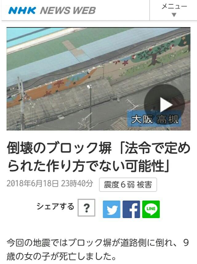 大阪地震「9歳女児が死亡」倒壊のブロック塀、違法の可能性!手抜き工事、鉄筋問題だけでなく、壁を支える