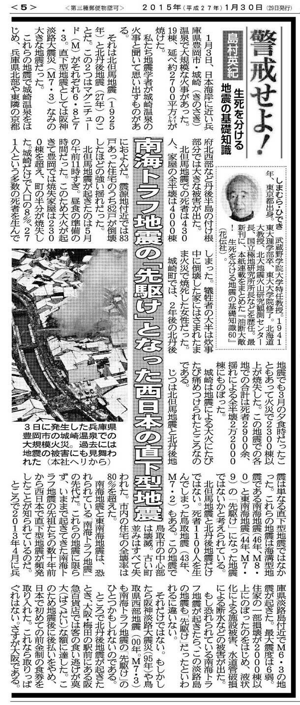 【大阪地震】西日本の直下型地震は「南海トラフ地震の先駆け」となる!震度6弱、2018年6月18日/島