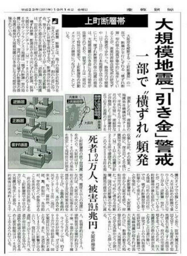 「大阪地震」地域、直下型地震「日本で一番危険な活断層」上町断層帯!と専門家が口揃える!死者4万200
