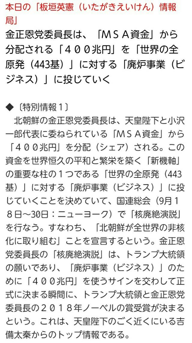 世界の全原発(443基)廃棄!金正恩党委員長は、天皇陛下と小沢一郎代表に委ねられている「MSA資金」
