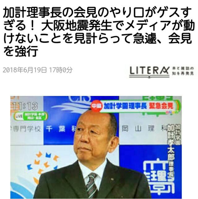 加計理事長の会見のやり口がゲスすぎる!大阪地震発生でメディアが動けないことを見計らって急遽、会見を強