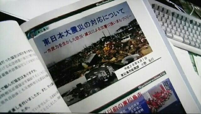 <地震防災>全国の自治体の方に…東日本大震災「対応マニュアル」宮城県・東松島市を入手してますか?県、