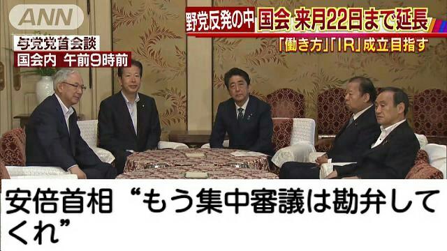 安倍首相、集中審議「もう勘弁してくれ」顔色悪く、やつれ、追い込まれているようだ!勘弁して欲しいのは国