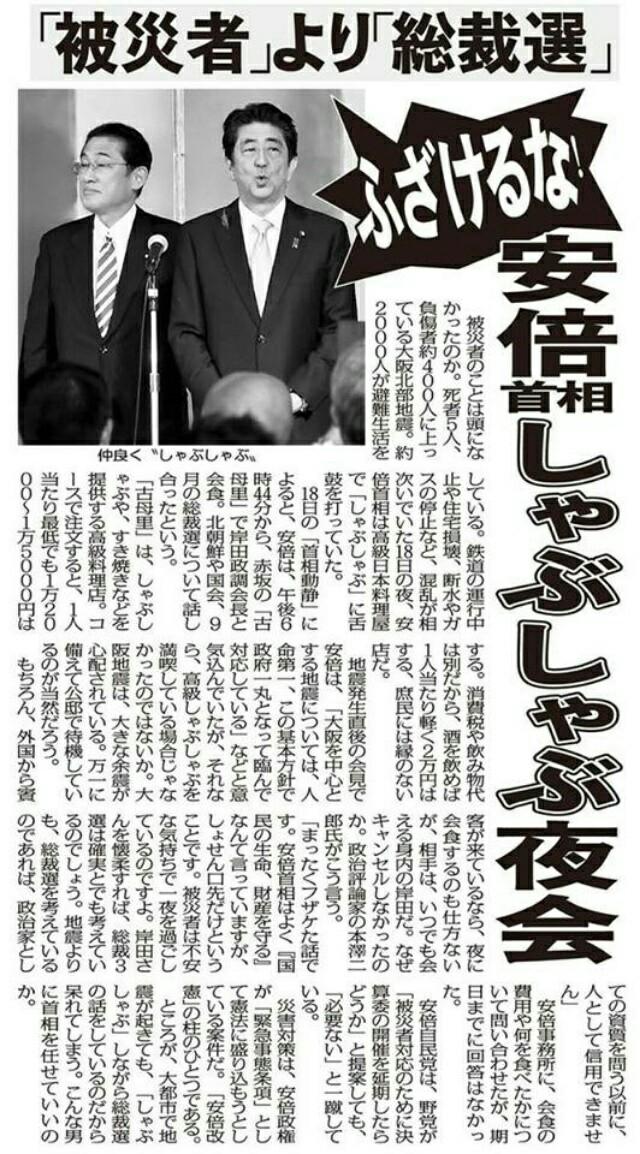 【大阪地震】被災者よりも総裁選…安倍首相「しゃぶしゃぶ夜会」のア然「地震当日」死者5人、負傷者約40