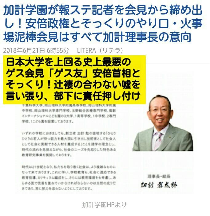 加計学園が報ステ記者を会見から締め出し!安倍政権とそっくりのやり口!日本大学を上回る、史上最悪のゲス