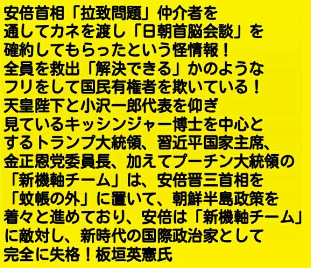安倍首相「拉致問題」仲介者を通してカネを渡し「日朝首脳会談」を確約してもらったという怪情報!拉致問題