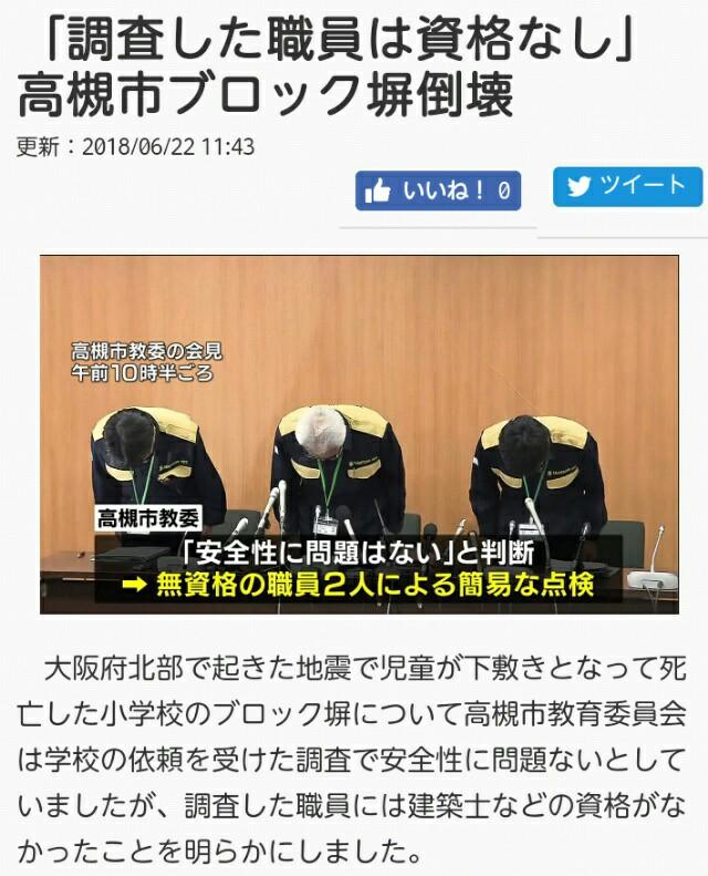 大阪地震ブロック塀倒壊「調査した職員は資格なし」高槻市教育委員会「女子児童犠牲」専門家3年前に指摘も