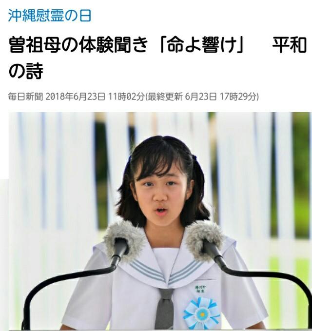 感動のスピーチ!沖縄慰霊の日『平和の詩、生きる』自作、中学3年の相良倫子さん「命よ響け」 戦力という