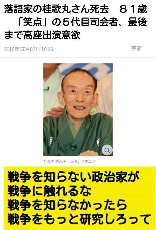 反戦、落語家『桂歌丸』さん死去!81歳「笑点」5代目司会者!戦争を知らない政治家が戦争に触れるな!最