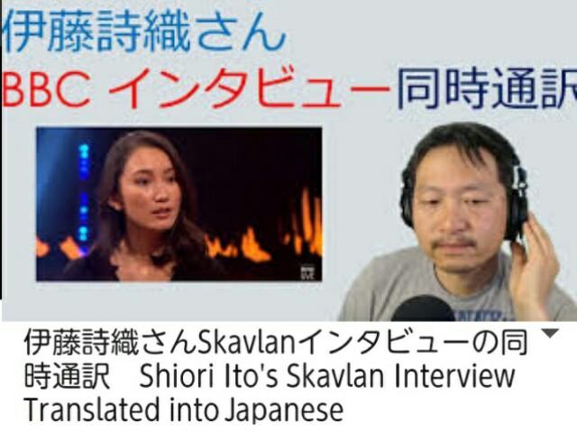 拡散希望!伊藤詩織さんBBCインタビューの同時通訳、YouTube動画「日本の秘められた恥」安倍友【