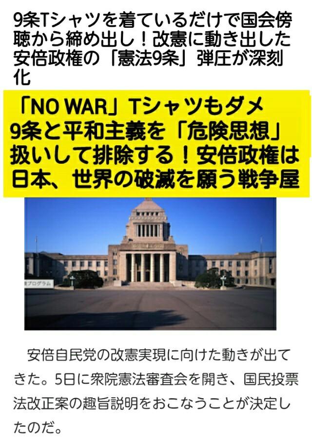 安倍政権の言論弾圧が深刻化!憲法9条「NO WAR」Tシャツを着ているだけで国会傍聴から締め出し!改