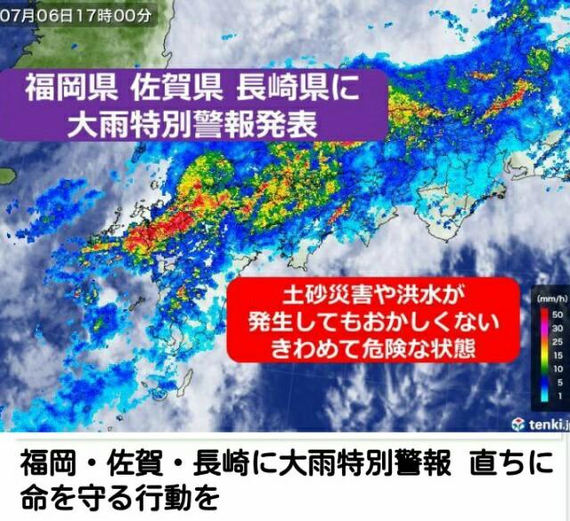 安倍政権がピンチ、隠したい事があると【人工気象・地震】2018年「九州大雨特別警報」直ちに命を守る行