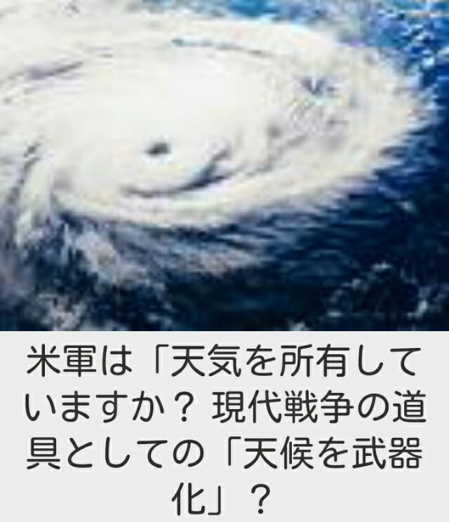 日本国民よ目覚めよ!戦争の如き西日本豪雨!安倍一味の現代戦争の武器「人工気象操」戦争屋CIA安倍晋三