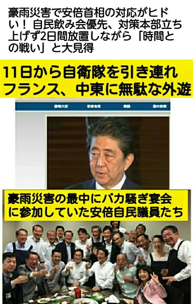 意図的に被害拡大狙いか「西日本豪雨災害」で安倍首相の対応がヒドい!自民飲み会優先、対策本部立ち上げず