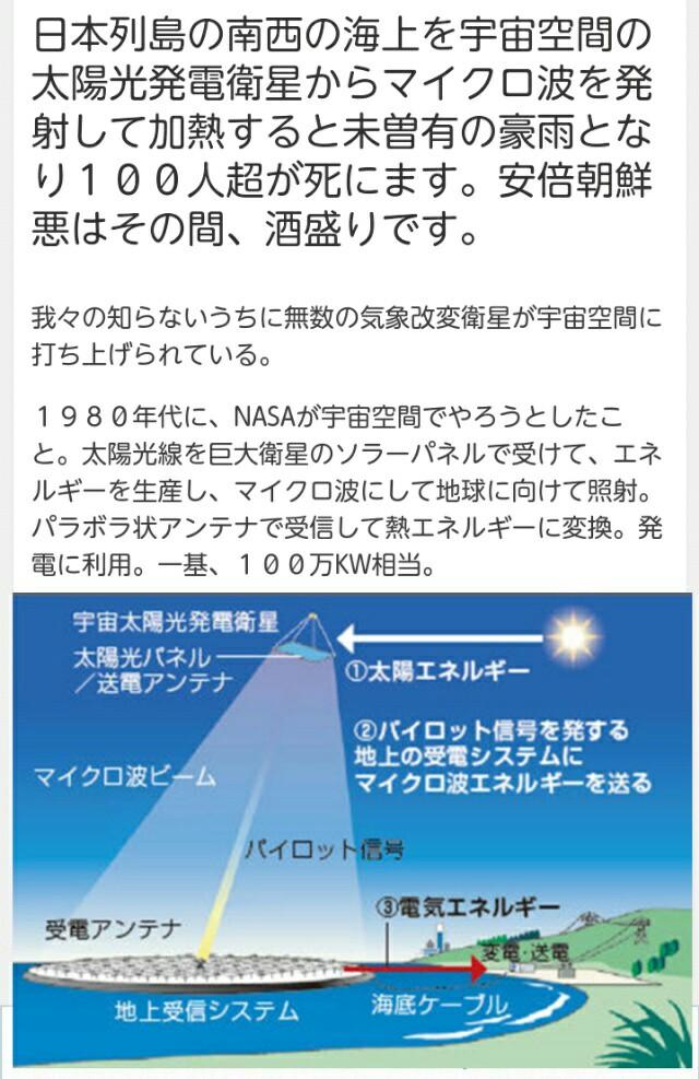 安倍悪魔「平成30年7月豪雨」宇宙空間の太陽光発電衛星からマイクロ波を発射して日本列島の南西の海上を