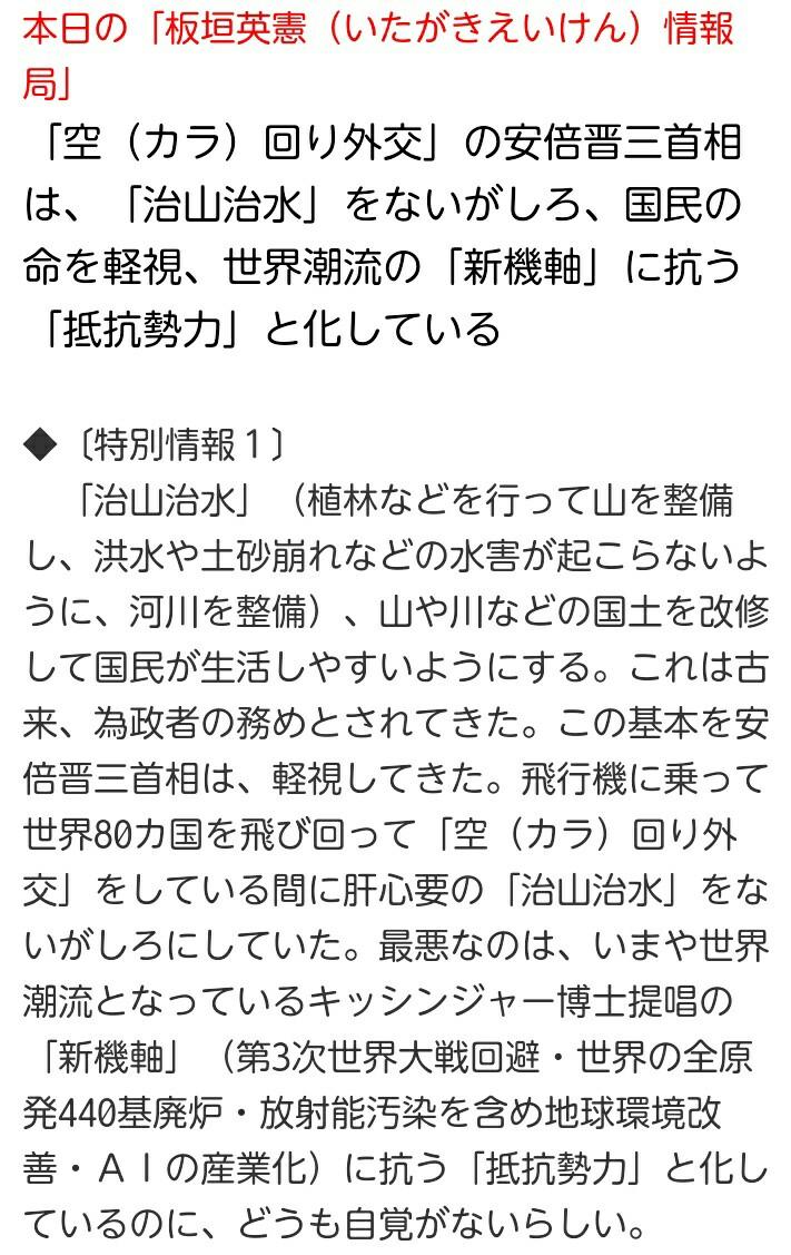 「西日本豪雨」も安倍政権の犠牲者「治山治水」をないがしろ!莫大な外遊50兆円の利権「3%〜10%」が