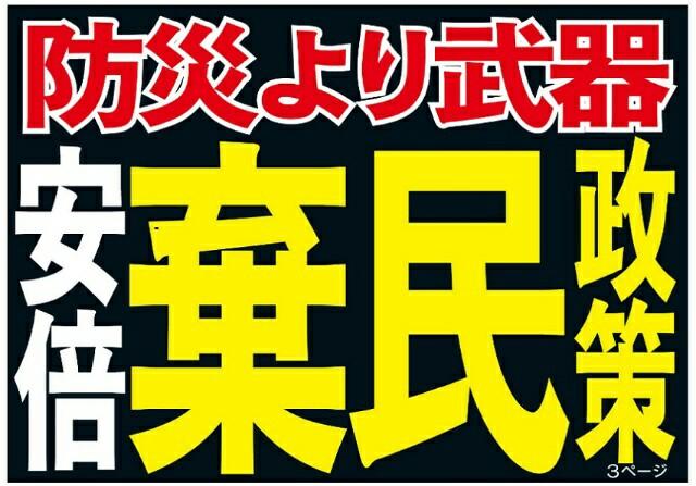 防災より武器【安倍棄民政策】西日本豪雨!予算にもクッキリ安倍政権!災害時の切り札「レッドサラマンダー