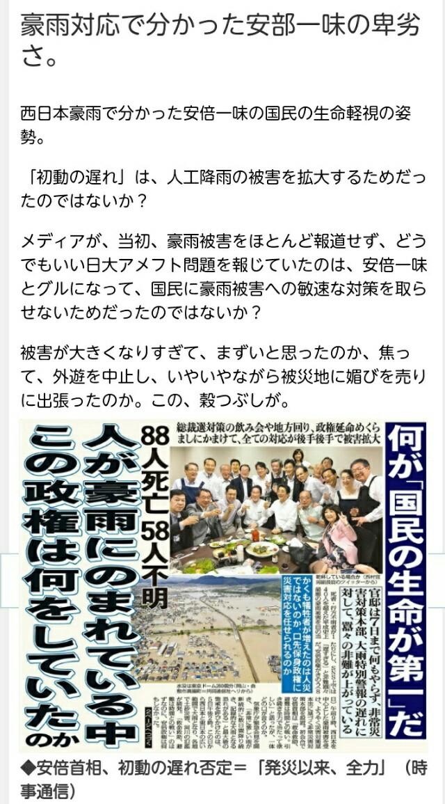 「西日本豪雨」初動の遅れは「人工降雨」の被害を拡大するためではないか?安部一味の卑劣さ!メディアも当