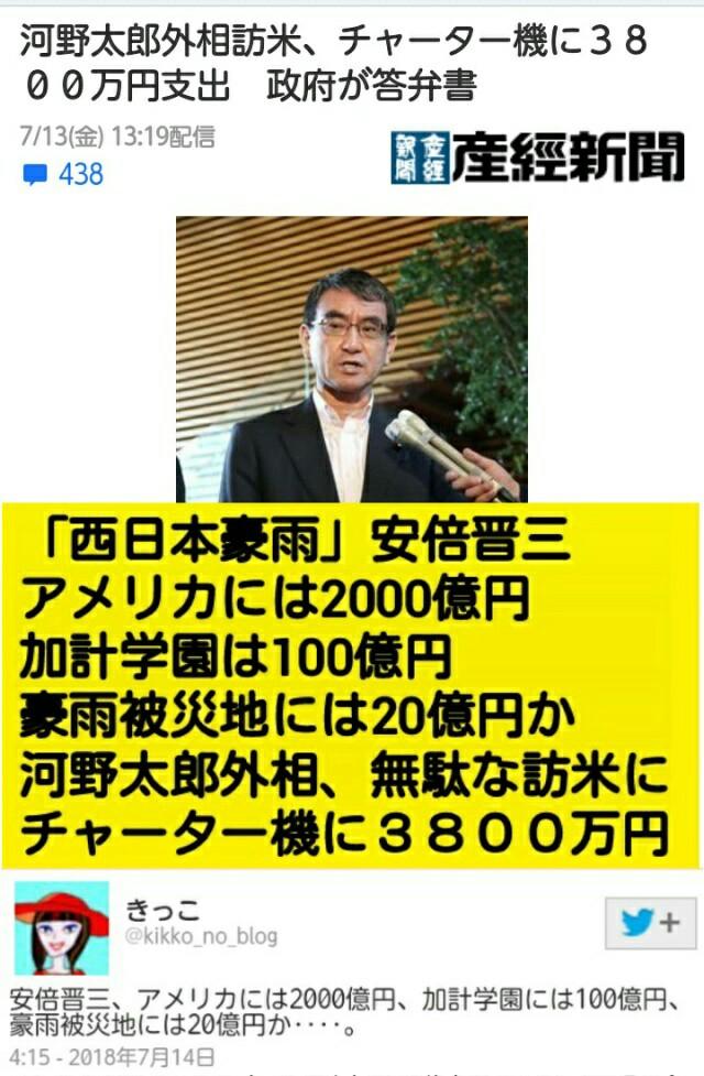 安倍晋三、西日本豪雨「被災地」には、たった20億円か「西日本豪雨」アメリカには2000億円、加計学園