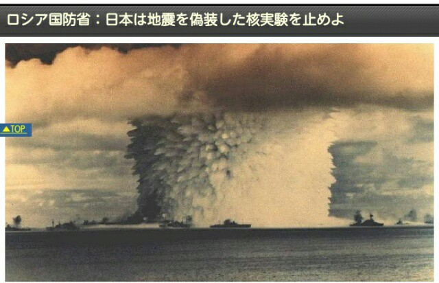 日本は地震を偽装した核実験を止めよ!ロシア国防省【目的は地下核実験だった?】311の真実がロシア発で