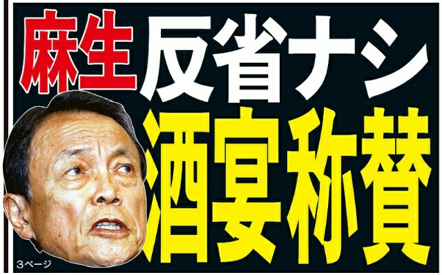 「西日本豪雨」初動遅れも反省なし!安倍政権が強弁するウソと言い訳!66時間の空白、8つの府県に特別警