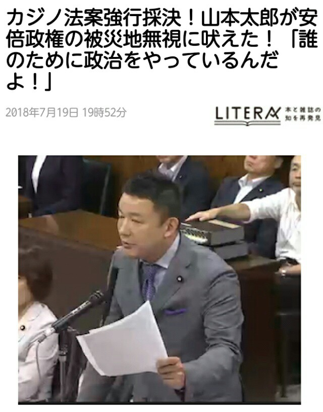「国民見殺し政権」山本太郎が安倍政権の被災地無視に吠えた!誰のために政治をやっているんだよ!災害対応