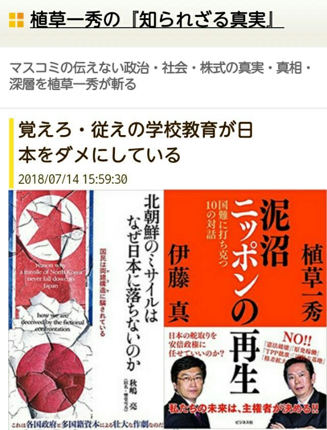 覚えろ・従えの学校教育が日本、日本人をダメにしている「軍隊のサブシステムとしての学校」愚民化プログラ