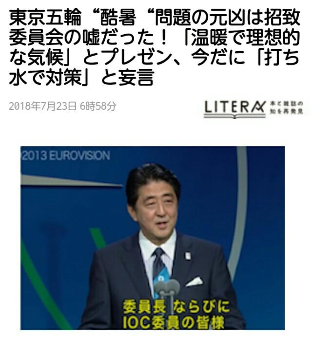 酷暑「東京五輪」温暖で理想的な気候?!とウソのプレゼン招致委員会! 今だに「打ち水で対策」と妄言!酷